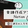 【iOS】楽譜作成アプリ<Notion>使い方⑧三連符入力方法