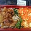 【長田ランチ】とりいちの300円弁当
