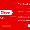 必見!!! 9月14日 新情報発表 nintendo direct nx 朝7時より放送