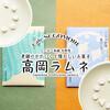 老舗のかわいくて懐かしいお菓子『高岡ラムネ』 / とこなつ本舗 大野屋 @富山