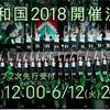 欅坂46「欅共和国2018ファンクラブ1次先行の当落発表