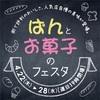 4/22あさってからは町田東急ツインズ出店です!