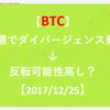 【BTC】A/D指標でダイバージェンス発生中。→反転可能性高し?【2017/12/25】