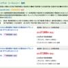 【一律¥37800】航空券+ホテルのツアー料金が異なるホテル、異なるプランで同じになる不思議【エラー?】