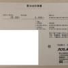 【優待・配当】カナレ電気(5819)より案内が届きました。