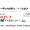 【iherb】8月8日(木)~8月16日(水)15:59 までお盆セール!(コード入力で11%割引♥)
