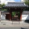 【京都】宝蔵寺