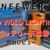 【開封レビュー】コスパの良いライト+充電器 NEEWER LEDライト