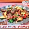 MOCO'Sキッチン【もこみち流トルティーヤと牛肉の辛炒め 】レシピ