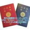 最強海外出張カード APEC・ビジネス・トラベラーズ・カード(ABTC)知らないと絶対に損!