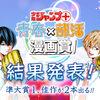 「少年ジャンプ+青春×部活漫画賞」の結果を発表しました