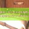 【三井ガーデンホテル大手町】日本橋エリアでの食事券付きプランで平日ステイ