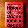 北欧家具好き必読!「流れがわかる!デンマーク家具のデザイン史」