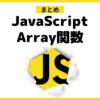 JavaScriptのArray関数【まとめ】