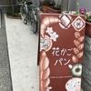 京都市内のレストランにパンを卸す実力派パン屋HANAKAGOに行ってみた!