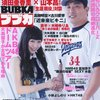 ブブカ10月号 SKE48結成5周年記念特集