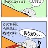 【クピレイ犬漫画】過激なワンコ姉妹