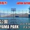 #65 SHIROYAMA PARK / 城山公園 - JAPAN OUTDOOR HOOPS