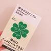 【おすすめ本】幸せのメカニズム