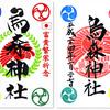 烏森神社の御朱印(東京・港区)〜神社周辺と「Newしんばしビル」の迷宮
