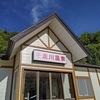 北海道 島牧村 千走川温泉旅館