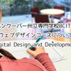 バンクーバー州立専門学校BCITのウェブデザインコースについて【Digital Design and Development】