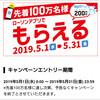 令和の幕開けにクオ・カードペイから200円もらっちゃおう!