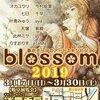 グループ展「blossom2019」告知