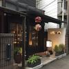 気になるパン屋さん のり蔵@横浜中華街