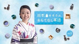 英語を活かして世界で活躍する日本酒のプロ「国際利酒師」のお仕事って?