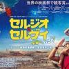 コカ・コーラは人類を救う:映画『セルジオ&セルゲイ 宇宙からハロー!』