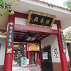 神戸中山手 関帝廟