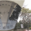 東京都心に初のGPS観測点を設置!135年振りに『標高』の測量方法が変更へ!!