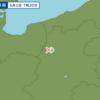 午前7時20分頃に長野県北部で地震が起きた。