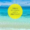 【新サービス!】ANAリゾートホテルライナーが今年の夏に新登場!