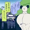 しゃっくん作漫画「高尾山登山での悲劇」