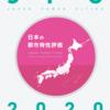 #604 日本の都市特性評価2020をみる 都市戦略研報告書 経年比較は意味なさそう