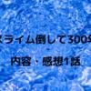 【アニメ】スライム倒して300年内容・感想1話 スローライフ