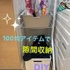 洗濯機横、洗面台横に隙間収納DIY‼️100均アイテムで3分で作ったよ‼️