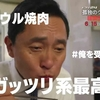 『孤独のグルメ Seazon7 第09話 韓国チョンジュ市の納豆チゲとセルフビビンパ』