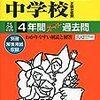 日能研からの合格者数、埼玉県内私立中高一貫男子校&女子校ではいずれも定員超えです(*´▽`*)