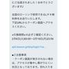【懸賞当選】Twitterからの応募でローソンLチキ当選!