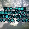 アラサー大興奮!遂に聖剣伝説2がフルリメイクされる!初めての人も懐かしの人もプレイすべし!【アラサー女子、ゲームする!】