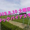 2019,8,10 土曜日 トラックバイアス予想 (新潟競馬場、小倉競馬場、札幌競馬場)
