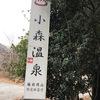 岡山県吉備中央町「小森温泉」