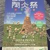 2017年 第36回笠間の陶炎祭ひまつり
