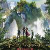 B級ファンタジー森のトロール映画『キング・オブ・トロール 勇者と山の巨神』