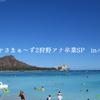 【2016年版 ハワイ モヤさまスポットまとめ】モヤモヤさまぁ~ず2狩野アナ卒業SP inハワイ