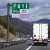 高速道路上のSA.PAの違いについて