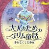 大人のためのグリム童話 手をなくした少女 民話「手なしむすめ」長編アニメーション映画化